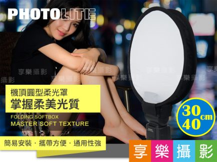 可折疊機頂圓形柔光罩 閃光燈柔光箱 《大小30cm/40cm》 通用各種閃燈