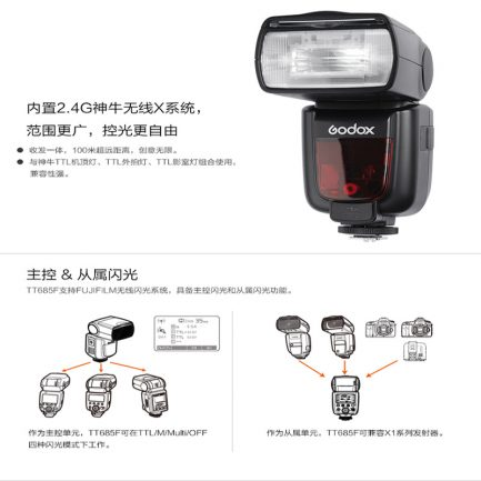 GODOX神牛 V860 V860IIF Fuji TTL鋰電池閃光燈 1/8000秒 高速同步/內建X1系統/開年公司貨 XE2/XT2/XT1