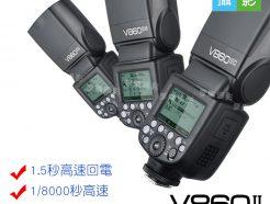 GODOX神牛 V860II-O TTL鋰電池閃光燈 for Panasonic Olympus M4/3 TTL鋰電池閃光燈 1/8000秒 高速同步/內建X1系統/開年公司貨/G85/G7/GH4/E-M10II/E-M5II/EM1