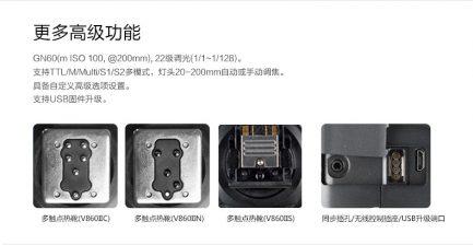 GODOX神牛 V860 V860II-S TTL鋰電池閃光燈 1/8000秒 高速同步/內建X1/A7系列/開年公司貨