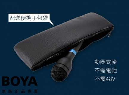 BOYA BY-HM100 動圈式XLR 收音麥克風 主播直播錄音採訪