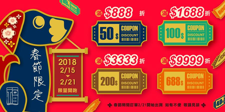 【春節優惠】享樂春節下單→折價券←現領現折!