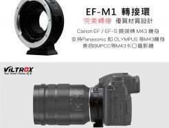 唯卓Viltrox EOS EF 轉 M4/3自動對焦轉接環 含腳架座 EF-M1 Panasonic / OLYMPUS 平輸