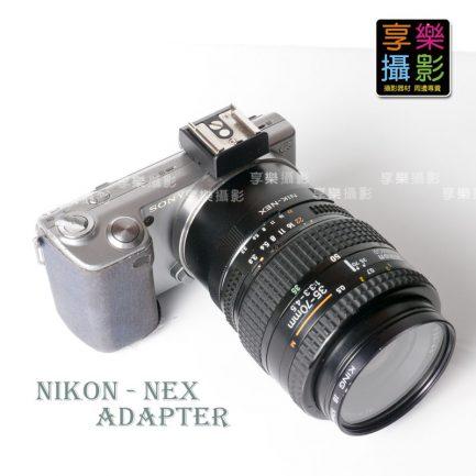 Nikon 鏡頭轉接 Sony E-mount 轉接環 NEX A7 A7r A7ii