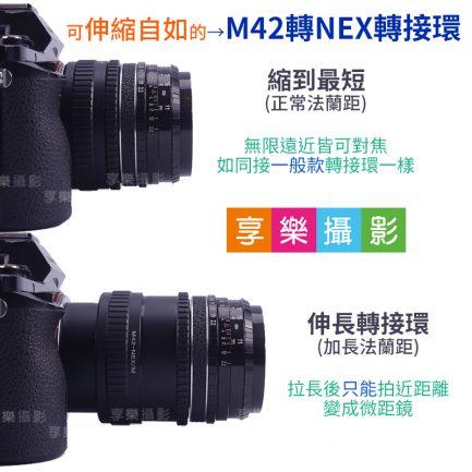 伸縮自如的轉接環!M42 - SONY NEX 超微距對焦筒式轉接環 無限遠合焦 Sony E-mount 相機 A7 A72 A7r A6300