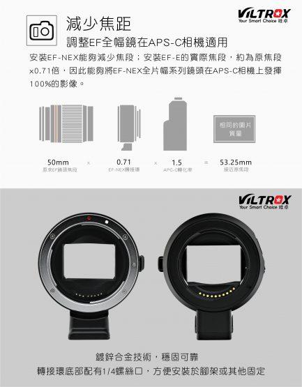 (送鏡頭袋)唯卓Viltrox 4代EOS EF 轉 SONY NEX 自動對焦轉接環 A7 含腳架座 EOS A6300 A6500 平輸