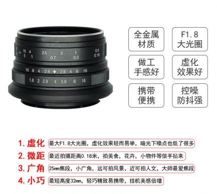7artisans 七工匠 25/f1.8 EOS M 大光圈手動定焦鏡頭 EM