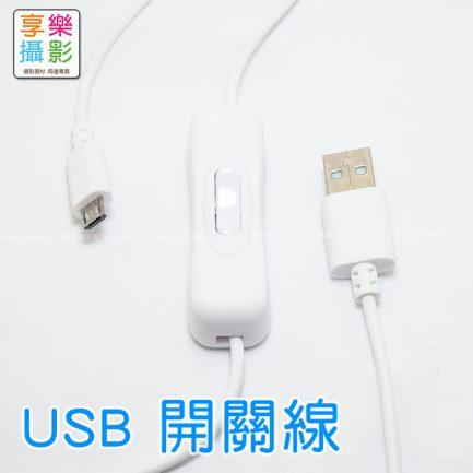 帶開關 安卓Micro USB連接線 充電線 1M