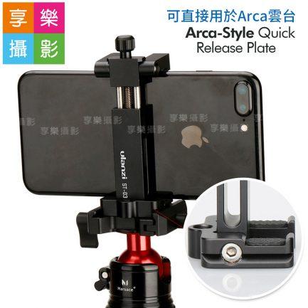ULANZI 金屬可折疊手機夾ST-03 帶Arca雲台板+冷靴座 熱靴座擴充/麥克風架/Vlog/直播錄影