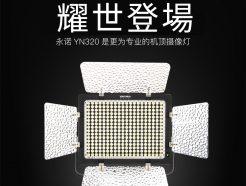 (客訂商品)永諾YN-320 機頂LED持續燈 全新可調角度設計! 《可調色溫》