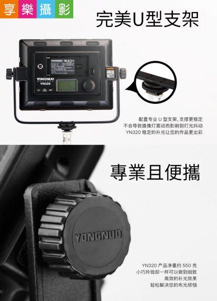 (客訂商品)永諾 YN-300帶支架款! 機頂LED持續燈 全新可調角度設計! 《可調色溫》 YN-320 YN320