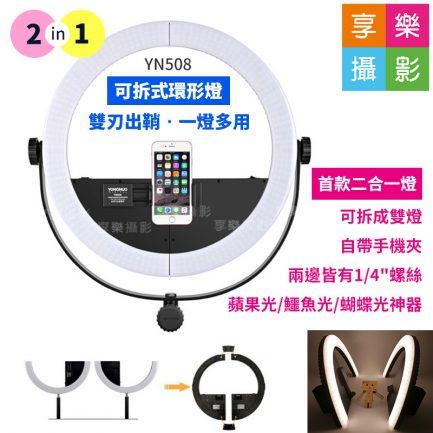 永諾 YN-508 多功能二合一環形燈/LED持續燈 可拆雙邊 帶手機夾 蘋果光/蝴蝶光/眼神光 直播 錄影 攝影