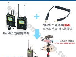 《手機無線麥克風套餐》Saramonic UwMic10 無線麥1對1 + 手機專用連結線SR-PMC1