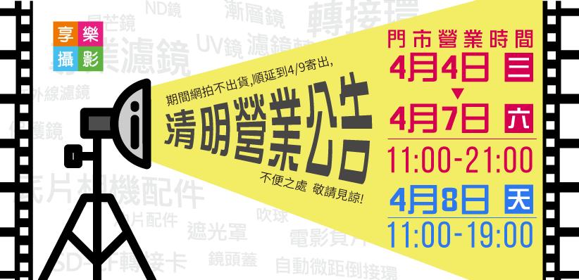 【清明連假】4/4~4/8賣場不出貨,門市照常營業/期間滿1200免運+1499起購物車現折活動