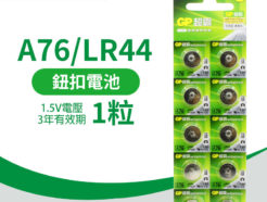 GP超霸 LR44 1.5V 1顆裝 一次性電池 手錶 鈕扣電池 遙控器 A76 V13GA