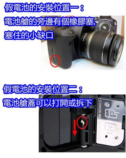 Canon ACK-E5 假電池套裝 LP-E5 錄影 縮時