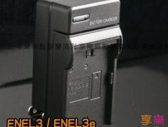 Nikon EN-EL3 / EN-EL3e 相機鋰電池副廠充電器 送車充線