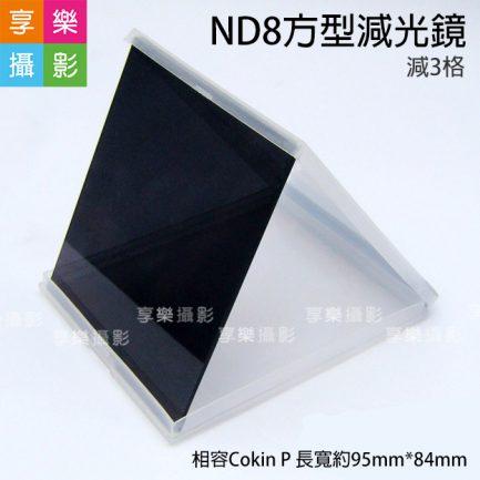 ND8減光片 全黑減光鏡 減三格 82mm以內皆適用 (Cokin P 相容)