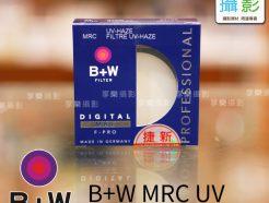 德國 B+W 82mm UV MRC 多層鍍膜保護鏡 公司貨