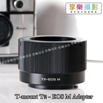 T-mount T接環 T2接環 望遠鏡轉接Canon EOS M 轉接環 無限遠可合焦