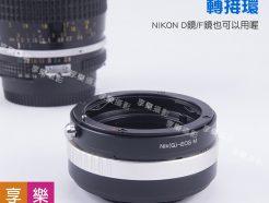 NIKON G鏡 - Canon EOS M 微單眼相機 轉接環 銀色光圈版