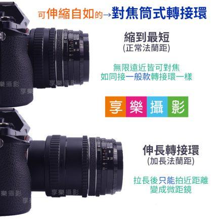 微距對焦筒式 C/Y CY Contax-Fuji FX 轉接環