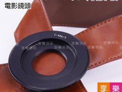 C-mount電影鏡頭 - M43 micro 4/3 微單眼 轉接環