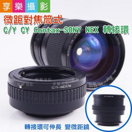 微距對焦筒式 C/Y CY Contax-SONY NEX 轉接環