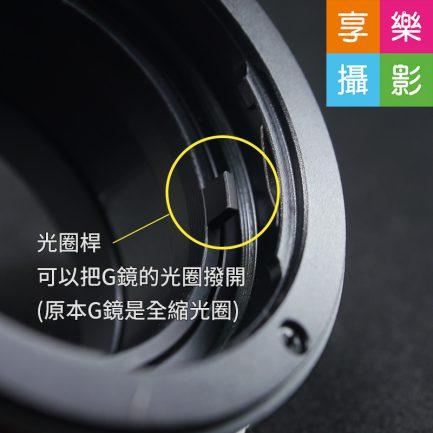 Nikon G鏡 AF鏡頭 轉接 Sony E-mount 轉接環 NEX A7 A7r A7ii
