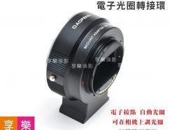 (客訂商品)C/N Contax N-SONY NEX A7 電子轉接環 機身光圈控制