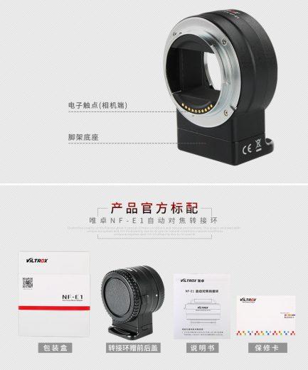 唯卓Viltrox NF-E1 NIKON-NEX自動對焦轉接環 異機身接環 含腳架座 平輸店保1年