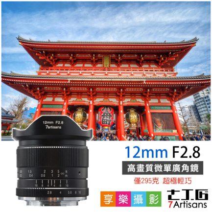 7Artisans七工匠 12mm F2.8 for 富士FX/EOS-M/SONY E 黑色 原裝 微單無反廣角鏡頭
