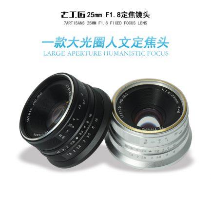 7artisans 七工匠 25/f1.8 FX 大光圈定焦鏡頭/手動對焦/金屬接環/fuji X-mount/手動鏡頭