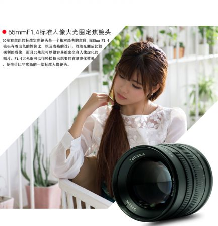 七工匠 55mm F1.4 for Canon EOS M EM 黑色 微單鏡頭