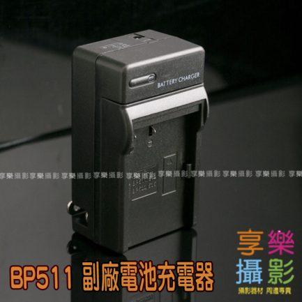 (客訂商品)Canon BP-511 副廠鋰電池充電器