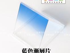 Zomei 漸層藍色片 加強藍天效果 相容高堅Cokin P系列