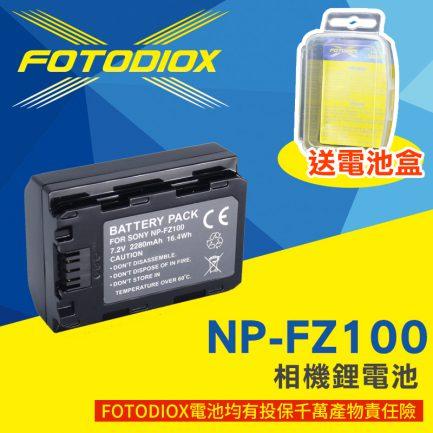 (買顆一送一顆)FOTODIOX NP-FZ100 相機鋰電池 For SONY A9 2280mAh 副廠電池
