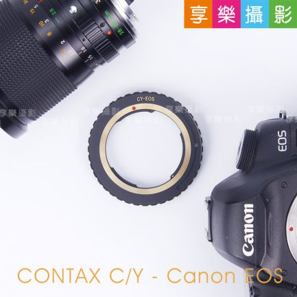 Carl Zeiss Contax Yashica CY 鏡頭轉接 Canon EOS相機轉接環 金黑環