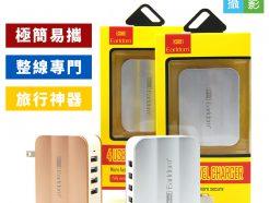4插槽USB快充充電器 高速6.2A 可充手機/平板/IPAD 國際電壓100-240V 4口 4充