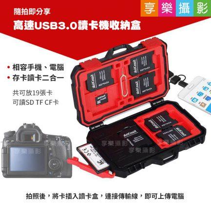 USB3.0 多合1高速讀卡盒 記憶卡收納盒+讀卡機 可收納SD/TF/CF卡