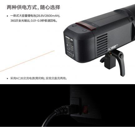 神牛 GODOX AD600 Pro 專業外拍閃光燈 支援佳能/尼康/索尼/國際/奧林巴斯 TTL 高速同步