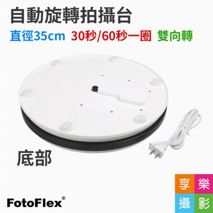 FotoFlex 自動旋轉拍攝台 35cm (60秒/30秒一圈) 旋轉展示台 立架 直播/3D圖像/商品錄影