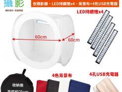 【影棚套餐】LED燈60cm攝影棚套餐 【內含4燈條+60cm攝影棚+4色背景布+4充USB充電器】
