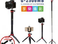 (送手機夾)GIZOMOS G-2506MB 單腳架組合/隨身攜帶腳架組 手機自拍架/球型雲台 G2506M【公司貨】