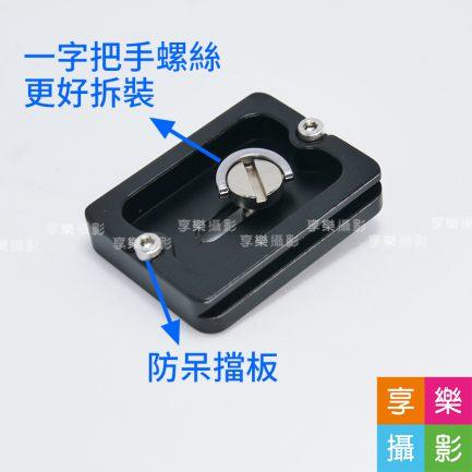 FotoFlex 通用快拆板 Arca系統 1/4螺絲 長50mm 一字把手螺絲 Arca-Swiss 雲台腳架