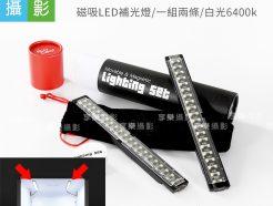 磁吸LED補光燈(2組) 相容各類中小攝影棚 可調整光影位置 雙磁鐵固定 白光6400k