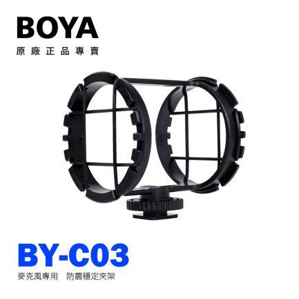 BOYA BY-C03 麥克風防震 穩定夾架 防震夾 避震夾 避震架