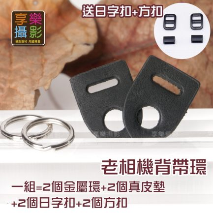 FotoFlex 老相機背帶扣環 附真皮墊+日字扣環