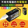 OKCell歐荷 800mAh 8.4V(9V外觀) USB充電 適用:麥克風/錄音器材/樂器/吉他拾音器/遙控器