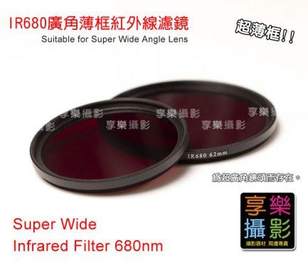 超薄框IR紅外線680nm濾鏡 紅外線濾鏡 52mm/55mm/58mm/67mm/72mm